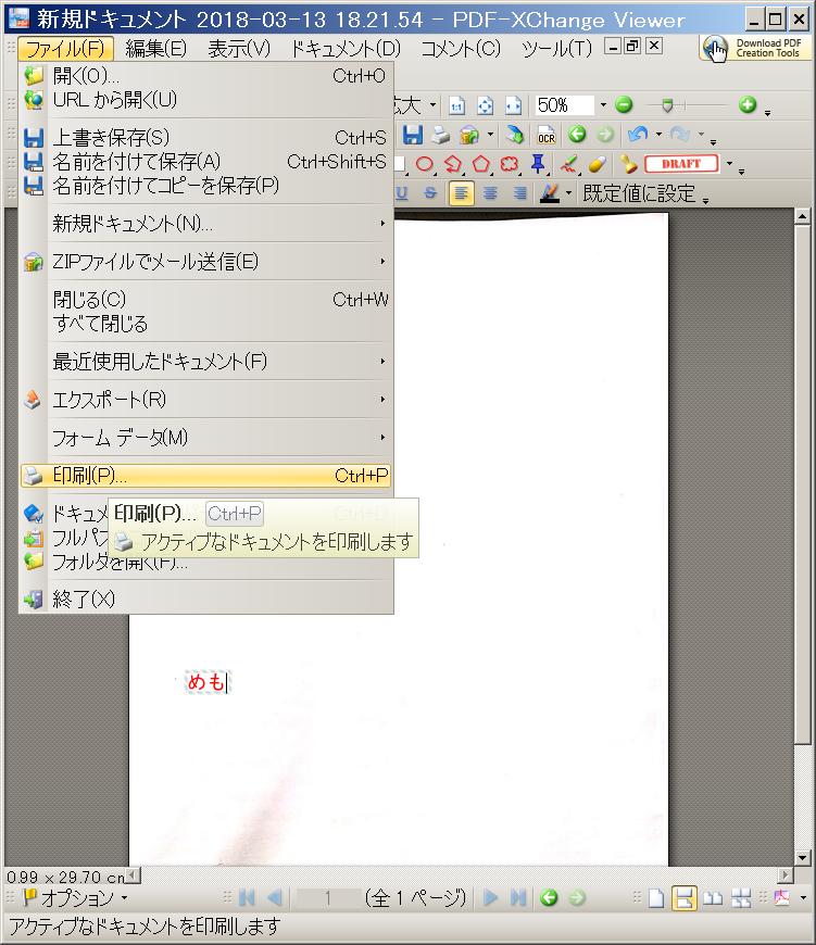 pdf 縦カッコが横に表示される pdfxcha