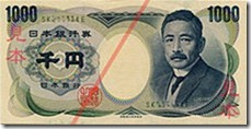 225px-Series_D_1K_Yen_Bank_of_Japan_note_-_front