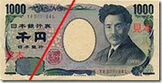 225px-Series_E_1K_Yen_bank_of_Japan_note_-_front