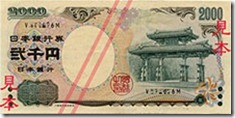 231px-Series_D_2K_Yen_Bank_of_Japan_note_-_front
