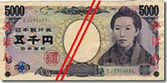 234px-Series_E_5K_Yen_Bank_of_japan_note_-_front