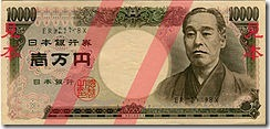 240px-Series_D_10K_Yen_Bank_of_Japan_note_-_front