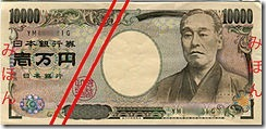 240px-Series_E_10K_Yen_Bank_of_Japan_note_-_front