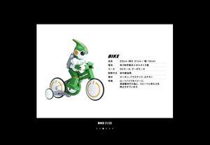 Robot_detailed_bike1