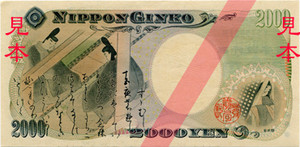 Series_d_2k_yen_bank_of_japan_not_2