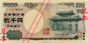 Series_d_2k_yen_bank_of_japan_note_