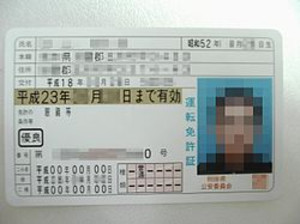 250pxdriving_license_2