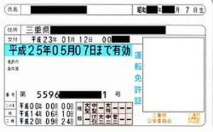 250pxmenkyo_taka0905