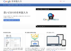 Google_ime