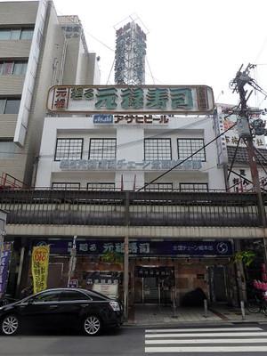 449pxfuse_headquarter_of_genroku_zu