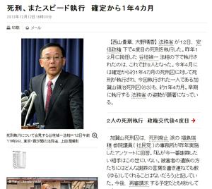 Asahi_20131212