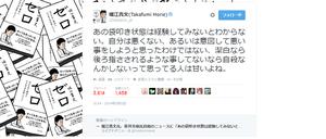 Horiemon_fukurodataki