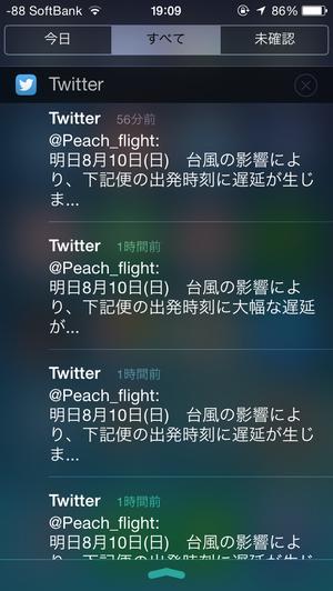20140809_190934