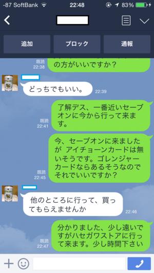20140926_224812_2