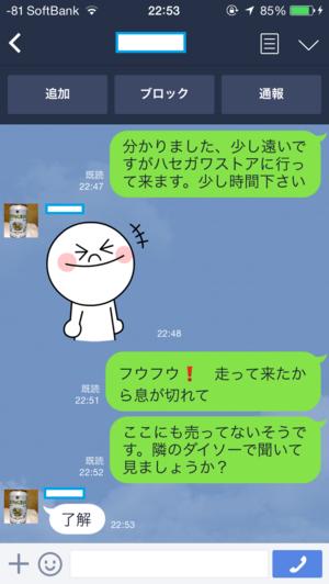 20140926_225310_2