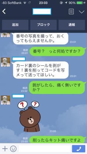 20140926_230332_2