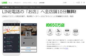 Line_call