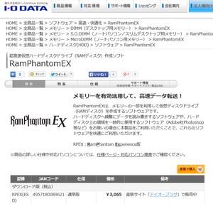 Ramphaantom