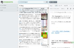 Evernote20150726