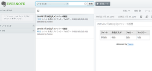 Evernote_twitter_2