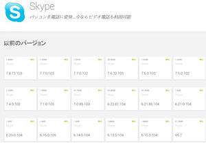 Skype_old