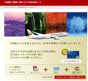 Jmb_gg_waon