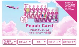 Peach_card