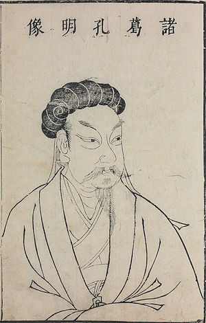 Zhuge_kongming_sancai_tuhui