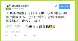 Asahi_smap