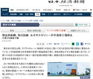 Toyota_scm