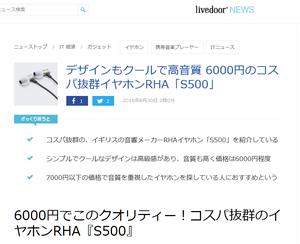 Rha_s500