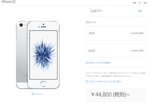 Iphonesenesage