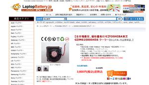 Laptopbattery