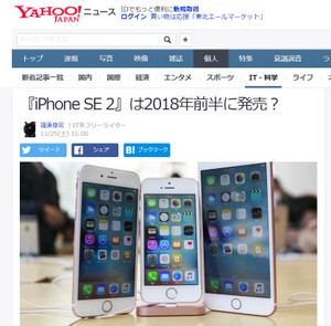 Screenshot2017129_iphone_se_22018_2