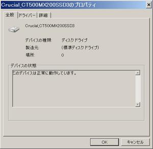 Snapcrab_crucial_ct500mx200ssd3_201