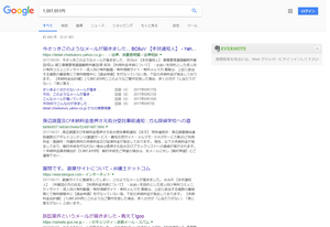 Screenshot20171221_1087651_google