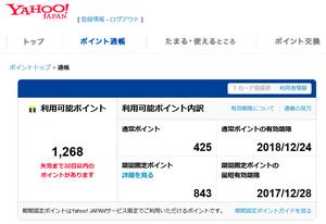 Screenshot20171226_yahoo_japan