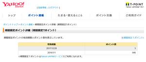 Screenshot20171226_yahoo_japan_t