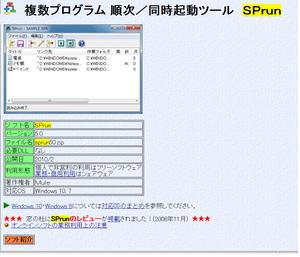 Snapcrab_mule_software_sprun_ancia_
