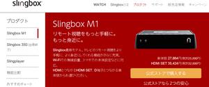 Snapcrab_slingbox_slingbox_m1_ancia