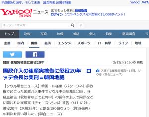 Screenshot2018213_20_2018_2_13_yaho