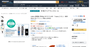 Screenshot2018225_amazon_co_jp_mabu