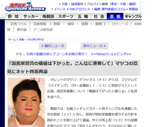 Screenshot201835_sponichi_annex