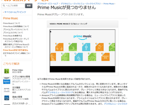 Screenshot201847_amazon_co_jp_prime